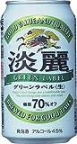 キリン 淡麗グリーンラベル 350ml×3ケース(72本)