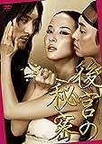 後宮の秘密[DVD]