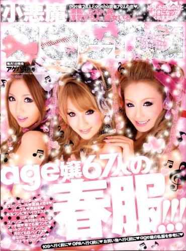 小悪魔 ageha (アゲハ) 2009年 04月号 [雑誌]