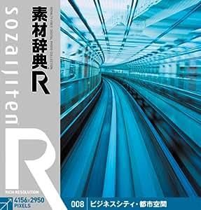 素材辞典[R(アール)] 008 ビジネスシティ・都市空間