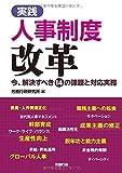 実践 人事制度改革 (労政時報選書)