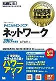 情報処理教科書 テクニカルエンジニア[ネットワーク] 2007年度版 (情報処理教科書)