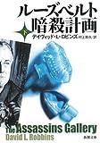 ルーズベルト暗殺計画〈下〉 (新潮文庫)