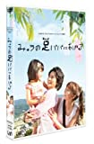日本テレビ 24HOUR TELEVISION スペシャルドラマ2008 「みゅうの足パパにあげる」 [DVD]