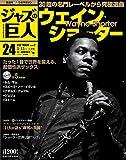 隔週刊CDつきマガジン 「ジャズの巨人」 2016年 3/15号 ウェイン・ショーター [雑誌]
