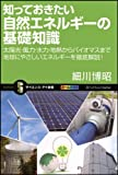 知っておきたい自然エネルギーの基礎知識 太陽光・風力・水力・地熱からバイオマスまで、地球にやさしいエネルギーを徹底解説! (サイエンス・アイ新書)