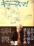 キョースマ ! (京都に住まえば・・・) 2009年 04月号 [雑誌]