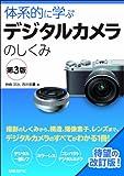 体系的に学ぶデジタルカメラのしくみ 第3版 (体系的に学ぶシリーズ)