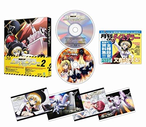 健全ロボ ダイミダラー Vol.2 [Blu-ray]