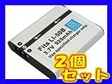 オリンパス Li-50B 互換バッテリ-【2個セット】TG-615/TG-620/TG-820対応