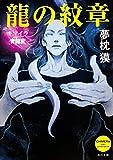 龍の紋章 キマイラ青龍変 (角川文庫)