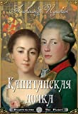 img - for Captain's Daughter - Kapitanskaya dochka (Illustrated) (Russian Edition) book / textbook / text book