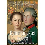 Captain's Daughter (Illustrated)par Alexander Pushkin