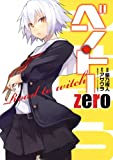 �٥󡦥ȡ� zero Road to witch