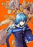 銀河機攻隊マジェスティックプリンス (2) (カドカワコミックス・エース)