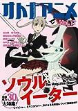 オトナアニメ Vol.11