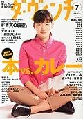 ダ・ヴィンチ 2014年 07月号 [雑誌]