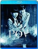 POV~呪われたフィルム~[Blu-ray/ブルーレイ]