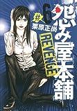 怨み屋本舗 REVENGE 6 (ヤングジャンプコミックス)