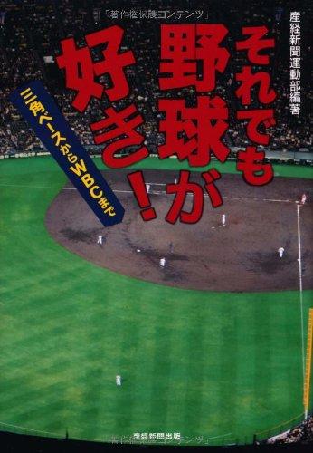 それでも野球が好き! 三角ベースからWBCまで