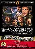 誰が為に鐘は鳴る [DVD] FRT-064