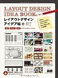 レイアウトデザインアイデア帖 雑誌、ポスター、広告に使える実用サンプル集