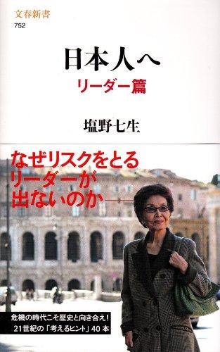 日本人へ リーダー篇 (文春新書)