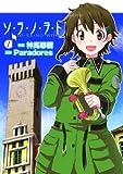 ソ・ラ・ノ・ヲ・ト 1 (電撃コミックス)