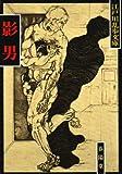 江戸川乱歩 「影男」