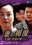 妻の報復 ~不倫と背徳の果てに~ DVD-BOX2[DVD]