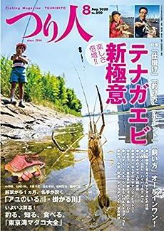 つり人 2020年8月号 (2020-05-25) [雑誌] (日本語)