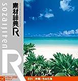 素材辞典[R] 031 沖縄・ちゅら海