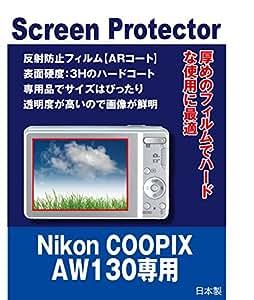 AR液晶保護フィルム Nikon COOLPIX AW130専用 (反射防止フィルム・ARコート)