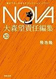 NOVA1【分冊版】自生の夢