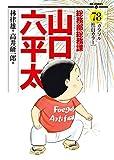 総務部総務課山口六平太 78 (ビッグコミックス)