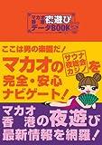 マカオ 香港夜遊びデータBOOK (三才ムック VOL. 232)