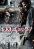 ラスト・キリング 狼たちの銃弾 [DVD]