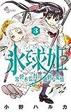 氷球姫×常磐木監督の過剰な愛情 3 (少年サンデーコミックス)