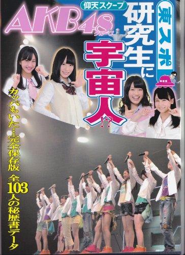AKB48 グループ研究生コンサート『推しメン早い者勝ち』 公式ガイドブック