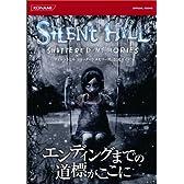 サイレントヒル シャッタードメモリーズ 公式ガイド (KONAMI OFFICIAL BOOKS)