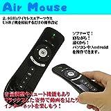 GoodsLand 空中 マウス ワイヤレス マウス エアーマウス 無線 プレゼンや動画視聴に 空中で使える テレビ パソコン スマートTV 日本語説明書付 GD-AIR-MOUSE