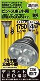 エス・ティー・イー デコライト LED電球 (照射角狭角・E17口金・レフ型・1750lx・230ルーメン・温白色) JS1708BA