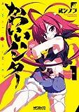 かわいいハンター / 武 シノブ のシリーズ情報を見る