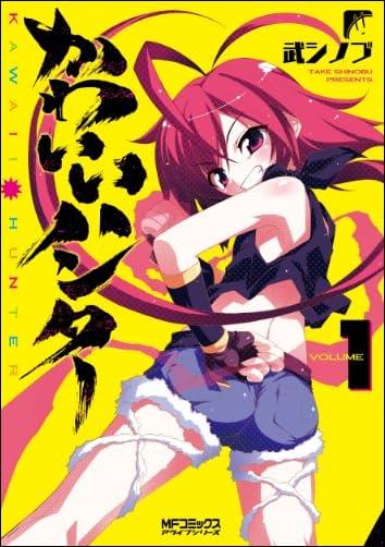 かわいいハンター 1 (MFコミックス アライブシリーズ)