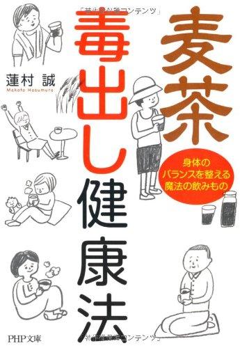 麦茶 毒出し健康法 (PHP文庫)