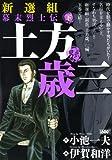 新撰組幕末烈士伝土方歳三 下―鬼弐 (キングシリーズ 漫画スーパーワイド)