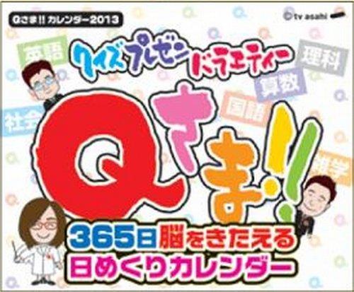 クイズプレゼンバラエティーQさま! ! 日めくりカレンダー2013