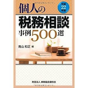 【クリックでお店のこの商品のページへ】個人の税務相談事例500選〈平成22年版〉 [単行本]