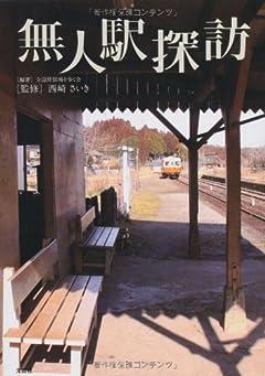 JRの駅に「休業日」がある!?