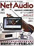 オーディオアクセサリー増刊 Net Audio (ネットオーディオ) 2010年 12月号 [雑誌]